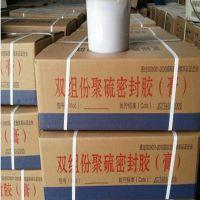 河北锦虹自流平型双组份聚硫密封胶价格|双组份密封胶厂家批发零售
