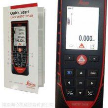 徕卡DISTO迪士通测距仪D510