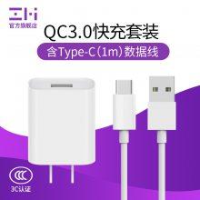 ZMI紫米QC3.0充电器双USB单口小米5/5s/6手机5sPlus通用快充插头