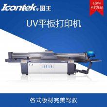 图王化妆盒/圆形镜打印机金属工艺品打印机 桌垫uv平板打印机厂家