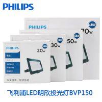 飞利浦BVP150明欣LED投光灯50W/70瓦
