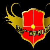 佛山市南海区宏广辉机械厂