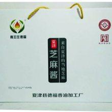 芝麻酱礼盒包装盒定做 手提礼品箱加工 河南精品盒生产