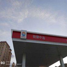 加油站罩棚檐口包边红色铝单板-白色包柱铝单板-指引牌欢迎光临铝单板订购厂家