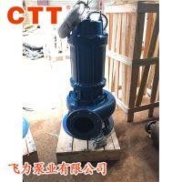潜水切割泵养殖化粪池衣物切割泵50XWQ10-10-0.75kw带切割潜水泵