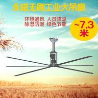 节能永磁工业风扇|7.3米直流工业大吊扇 AE7300|厂价直销