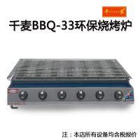千麦BBQ-33节能户外烧烤炉商用/家用 燃气烧烤炉 烤鱼炉烤猪蹄烤生蚝