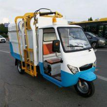城镇电动垃圾清运车 自卸式垃圾收集环卫车 三轮垃圾箱果壳箱清理车