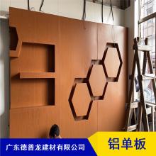 德普龙3.0mm长圆孔铝单板_展厅墙面透光透风不规则冲孔铝单板市场价格