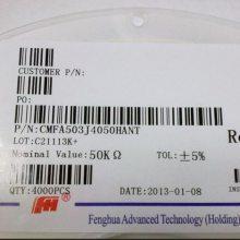 风华热敏电阻CMFB333J3950HANT优质现货特卖