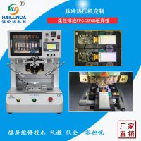 海伦达GZC-MY200A脉冲焊接机PCB排线压焊设备FPC\FCC线焊接压排机脉冲热压机