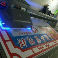 六盘水广告标牌UV平板打印机用什么喷头