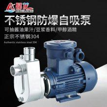 厂家直销不锈钢耐腐蚀自吸抽水泵220v防爆耐高温自吸小型抽水泵