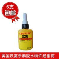 中山乐泰326胶水/快速固化 电机专用loctite326结构胶低价促销 中山胶水厂家