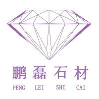 金桥开发区鹏磊石材经销店
