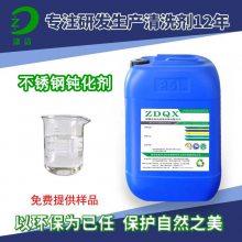 众达不锈钢酸洗钝化液不锈钢酸洗钝化膏不锈钢酸洗膏酸洗剂环保高效