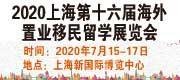 2020(上海)第十六届海外置业移民展览会