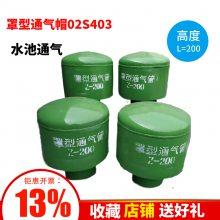 友瑞牌罩型通气帽Z-600 污水处理厂罩型通气管价格
