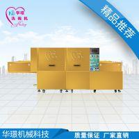 供应HJ-X1 商用洗碗机全自动食堂限时特价