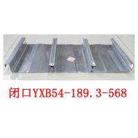 闭口压型钢板YX54-189.3-568型镀锌楼承板 上海新之杰楼承板厂