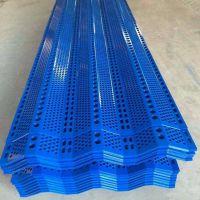 现货供应钢性防风抑尘网 塑后1.0水泥厂码头防风网 蓝色金属板