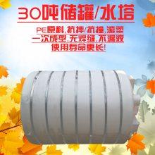 华社【厂家直销】加厚塑料水塔pe储水罐蓄水桶吨桶20吨20立方化工桶大圆桶外加剂桶