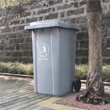 韩城市240升垃圾箱韩城市智能垃圾桶