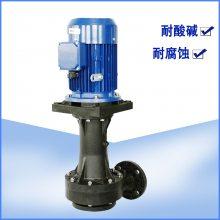 厂家直销 PP耐酸碱耐腐蚀立式泵 大功率蚀刻机专用槽内立式泵