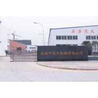 禹城市远丰机械有限公司