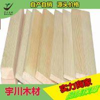 厂家直供木板 杉木优质板材方料实木烘干木板尺寸加工定制