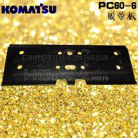 桂平小松挖機配件PC60-6履帶板 小松60鏈板