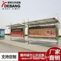 新款公交候车亭站牌广告牌灯箱户外不锈钢公交车站台厂家直销定制DB-H055
