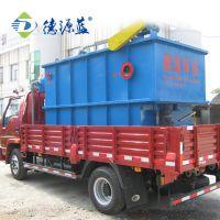 海鲜干货加工污水处理设备 水产品清洗污水处理设备 诸城德源环保