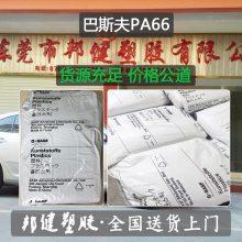 PA66巴斯夫A3WG7加玻纤35%GF增强高耐热性耐油