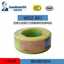 WDZ-BYJ(F)低烟无卤阻燃电线电缆