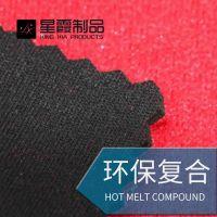 星霞复合定型加工厂 贴合厂 具有超强牢度 可做PUR热熔胶