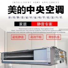 北京美的風管機 中央空調美的商用風管機 5HP 6HP
