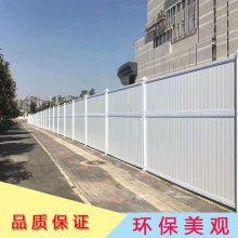 广东厂家供应新款塑钢PVC围挡 工地道路施工防护围栏