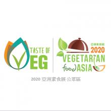 亚洲素食展暨乐活博览2020