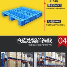 义乌厂家直销大网格九脚 单面九脚塑料卡板 塑料托盘生产厂家网格仓库托盘 定制