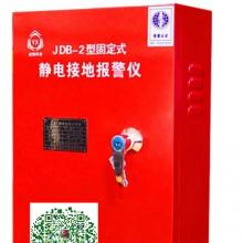 固定式静电接地报警器 防爆型JDB-2防静电接地装置