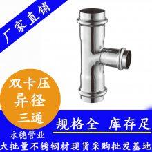 哪里有优质316L不锈钢水管管件,DN80不锈钢双卡压弯头
