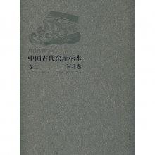 中国古代窑址标本(二)河北卷冯先铭,李辉炳故宫博物院,