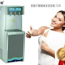 世骏牌不锈钢直饮机大流量纯净水 热温任取