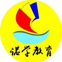 杭州诺学教言科技有限公司