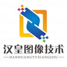 汉皇(广州)图像技术有限公司