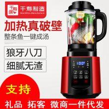 千寿康全自动加热破壁机 榨汁机 家用料理机一件代发