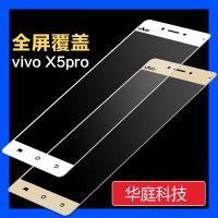 华庭 VIVOX5pro钢化膜 步步高 x5pro手机钢化膜高清全屏覆盖彩膜