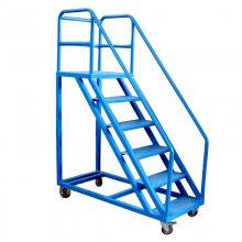 山东日照供应登高车 超市取货专用梯 浩鼎免费设计 多步梯 移动平台