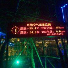 风景区度假村空气质量负离子PM2.5实时检测LED显示屏